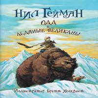 Аудиокнига Одд и ледяные великаны