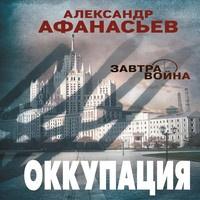 Аудиокнига Оккупация