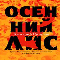 Аудиокнига Осенний Лис