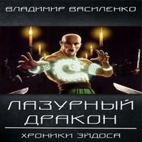 Аудиокнига Стальные псы 3: Лазурный дракон
