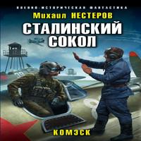 Аудиокнига Сталинский сокол. Комэск