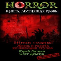 Аудиокнига Stiffen corpses: Жизнь и работа коченеющих трупов