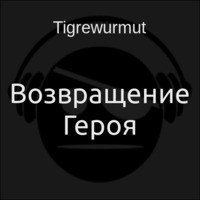 Аудиокнига Возвращение Героя