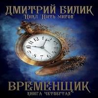Аудиокнига Временщик 4