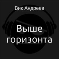Аудиокнига Выше горизонта