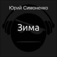 Аудиокнига Зима