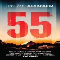 Аудиокнига 55