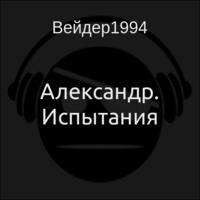 Аудиокнига Александр. Испытания