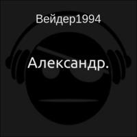 Аудиокнига Александр.