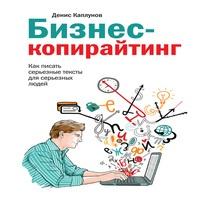 Аудиокнига Бизнес-копирайтинг. Как писать серьезные тексты для серьезных людей