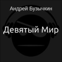 Аудиокнига Девятый Мир