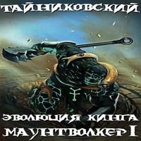 Аудиокнига Эволюция Кинга. Маунтволкер(I)