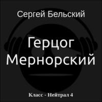 Аудиокнига Герцог Мернорский