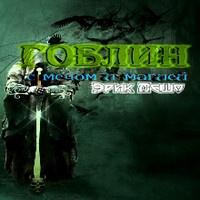 Аудиокнига Гоблин с мечом и магией