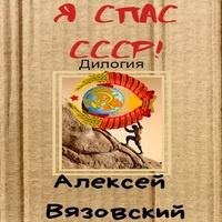 Аудиокнига Я спас СССР! Дилогия