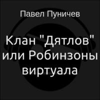 Аудиокнига Клан