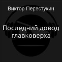 Аудиокнига Последний довод главковерха