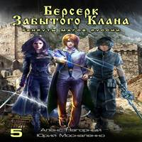 Аудиокнига Рекруты Магов Руссии