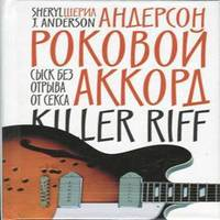 Аудиокнига Роковой аккорд