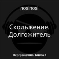 Аудиокнига Скольжение. Долгожитель