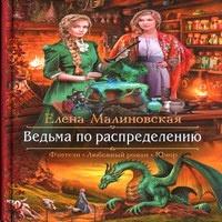 Аудиокнига Ведьма по распределению - Елена Малиновская