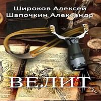 Аудиокнига Велит
