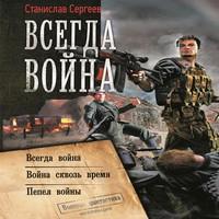 Аудиокнига Всегда война: Всегда война. Война сквозь время. Пепел войны