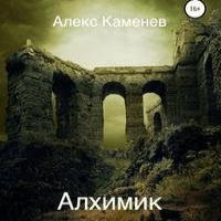 АЛХИМИК (аудиокнига)