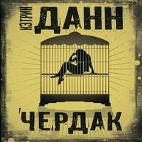Аудиокнига Чердак