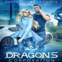 Dragons corporation (аудиокнига)