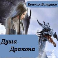 Душа дракона (аудиокнига)