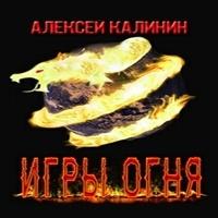 Аудиокнига Игры Огня