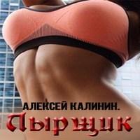 Аудиокнига Лырщик