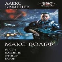 Аудиокнига Макс Вольф: Рекрут. Наемник. Офицер. Барон