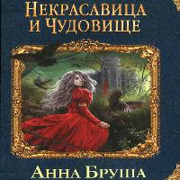 Анна Бруша - Некрасавица и чудовище (аудиокнига)