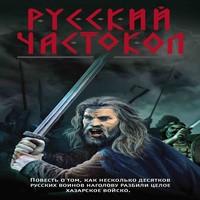 Аудиокнига Русский частокол