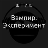 Аудиокнига Вампир. Эксперимент