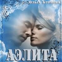 АЭЛИТА (аудиокнига)