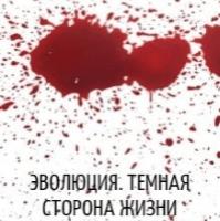 ЭВОЛЮЦИЯ. ТЕМНАЯ СТОРОНА ЖИЗНИ (аудиокнига)