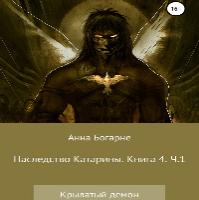 Крылатый демон-1 (аудиокнига)