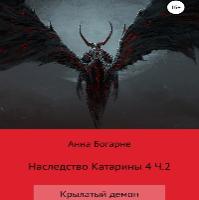 Крылатый демон-2 (аудиокнига)
