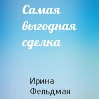 САМАЯ ВЫГОДНАЯ СДЕЛКА (аудиокнига)