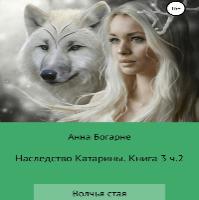 Волчья стая (аудиокнига)