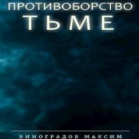 Противоборство Тьме (аудиокнига)