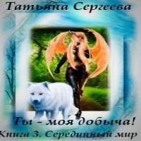 ТЫ МОЯ ДОБЫЧА - 3 (аудиокнига)