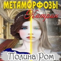 МЕТАМОРФОЗЫ КАТРИН (аудиокнига)