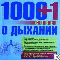 обложка 1000+1 совет о дыхании