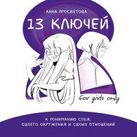 обложка 13 ключей к пониманию себя, своего окружения и своих отношений