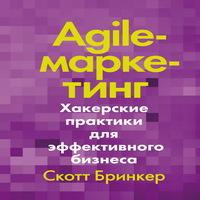 обложка Agile-маркетинг. Хакерские практики для эффективного бизнеса
