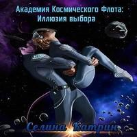 обложка Академия Космического Флота: Иллюзия выбора